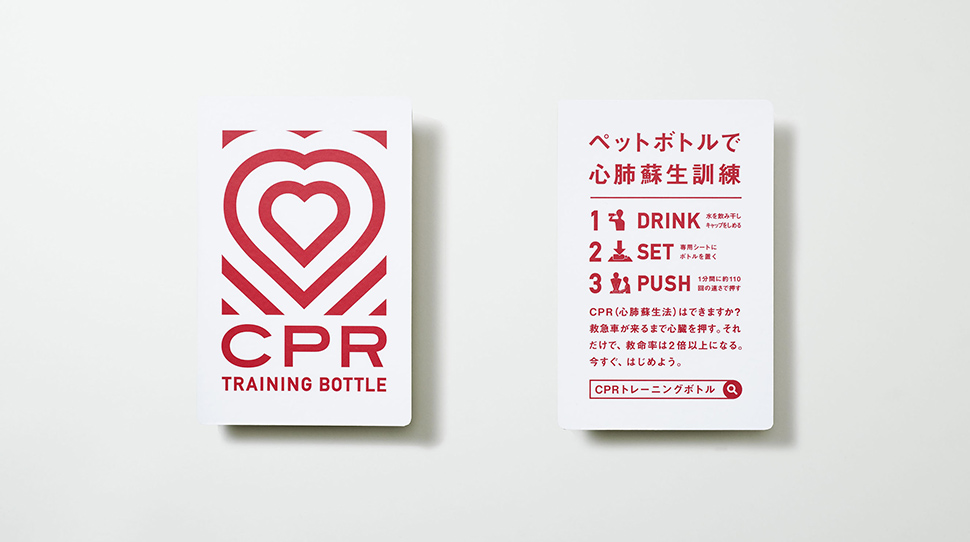 CPR-05